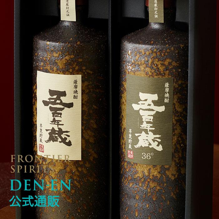 【新発売】五百年蔵 陶器セット