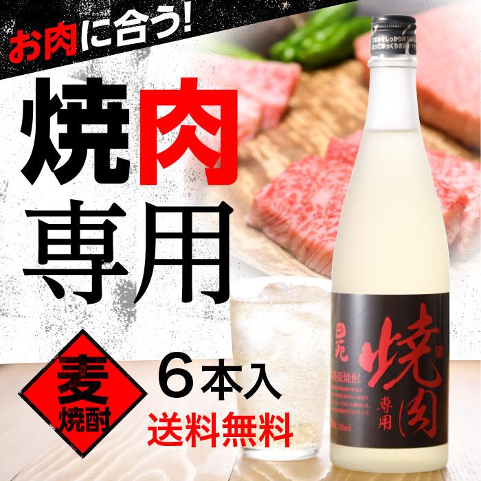 【新発売・送料無料】田苑 焼肉専用焼酎 720ml