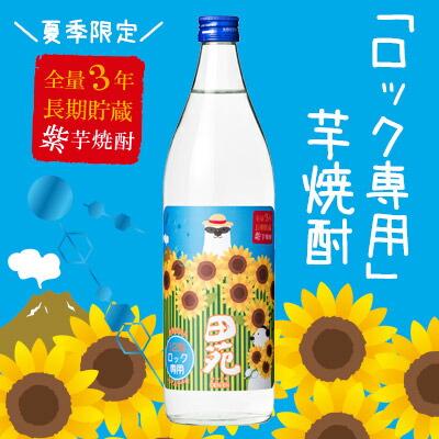 【ロック専用・夏季限定】田苑 紫芋 黒麹仕込み