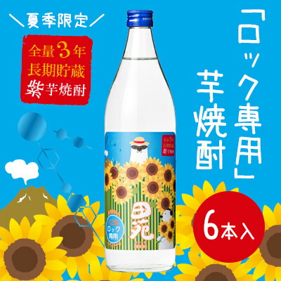 【ロック専用・夏季限定】田苑 紫芋 黒麹仕込み 6本入り