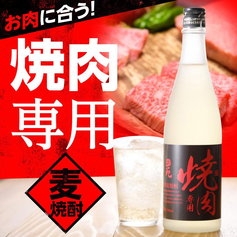 【新発売】田苑 焼肉専用焼酎 720ml