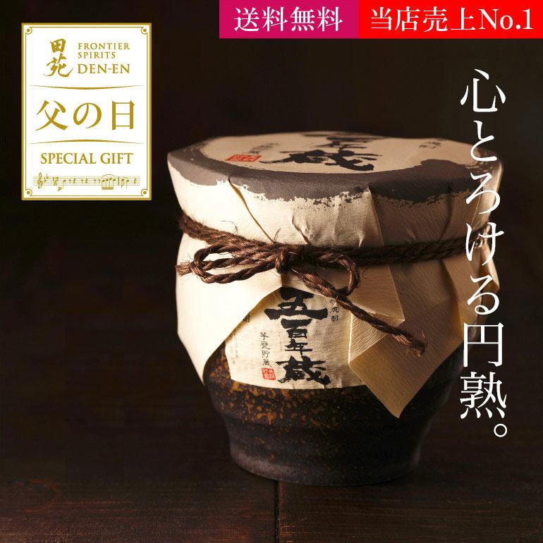 五百年蔵 甕貯蔵陶器