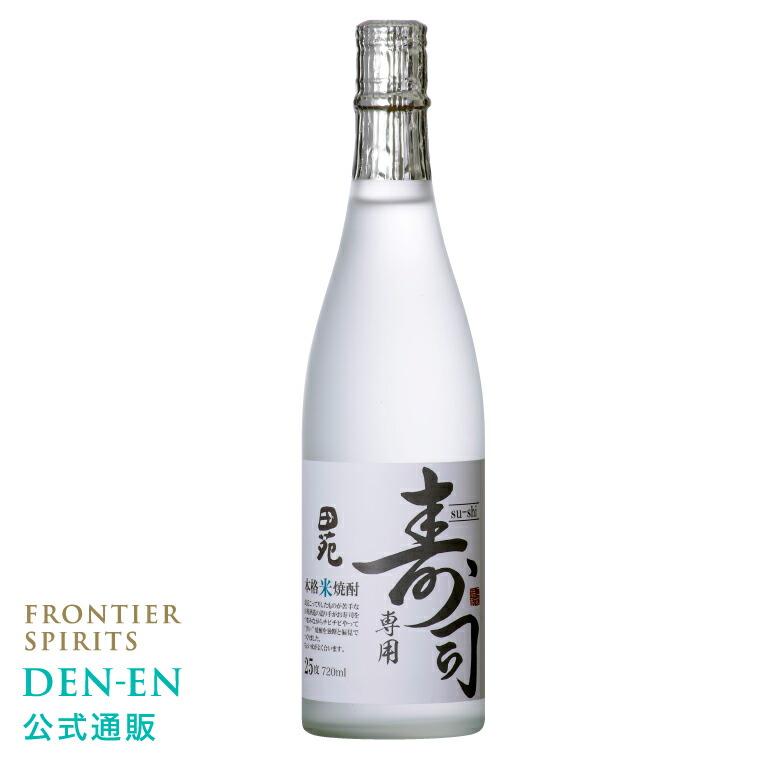 【新発売】寿司専用焼酎 720ml
