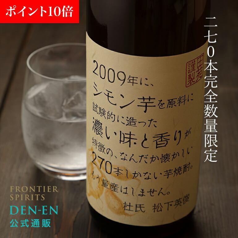 【数量限定 ポイント10倍】2009年に、シモン芋を原料に試験的に造った濃い味と香りが特徴の、なんだか懐かしい270本しかない芋焼酎。