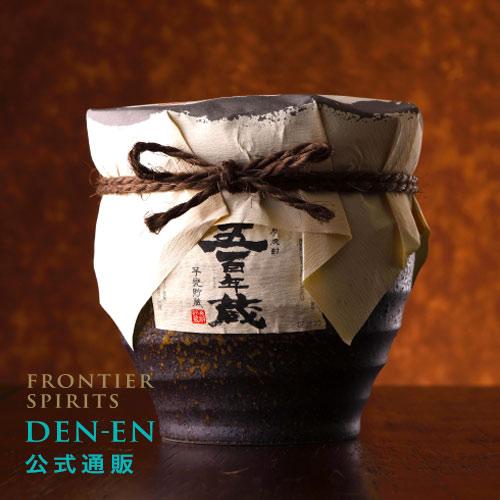五百年蔵甕