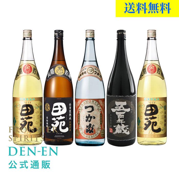 田苑 貯蔵酒5本セット