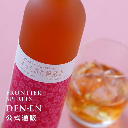 【本格梅酒】とっておき梅酒♪