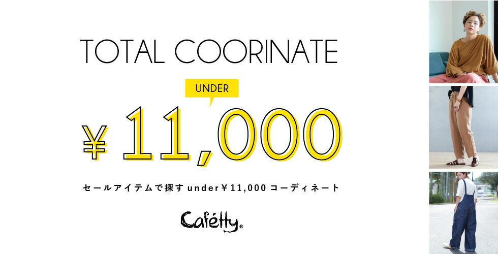 Cafetty セールアイテムで探す11000円以下コーディネート