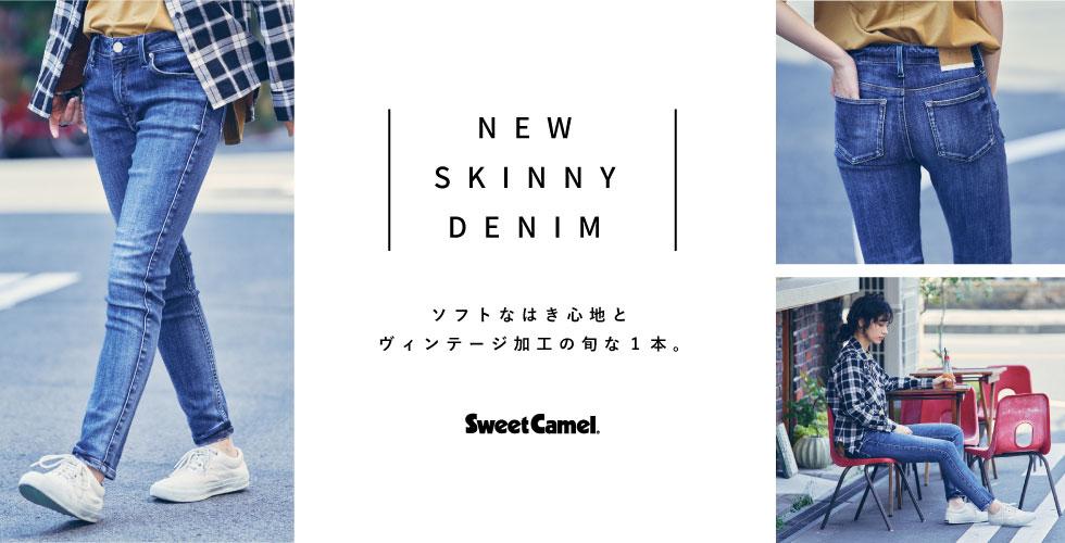 SweetCamelの新作スキニー