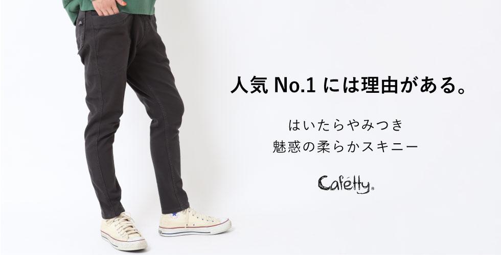 Cafetty人気NO.1 CF0295 サルエルスキニー