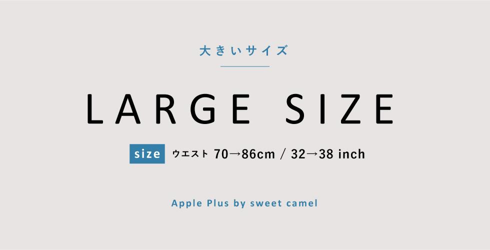 ウエスト70~86cm 大きいサイズ