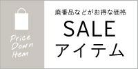 SALE商品一覧