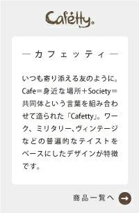 Cafettyブランドコンセプト