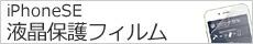 iPhoneSE_液晶保護フィルム