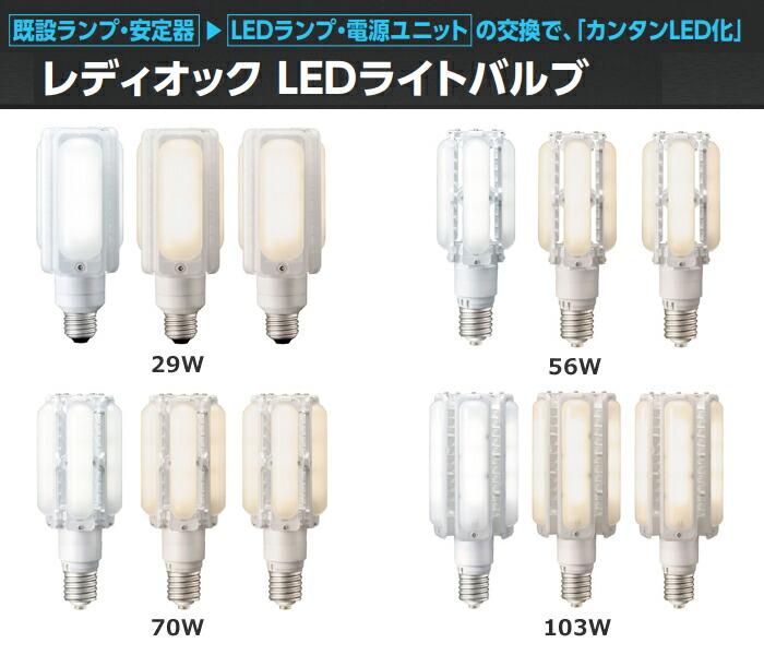 岩崎_レディオックLEDライトバルブ_LEDランプ・電源ユニットの交換で「簡単LED化」