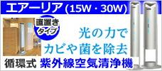 岩崎 エアーリア-15W-30W