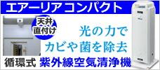 岩崎 エアーリアコンパクト