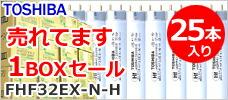 東芝_直管蛍光灯(BOX)