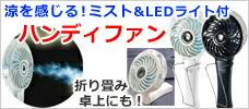 ホノベ-ミニファン(ハンディ-ミスト扇風機)