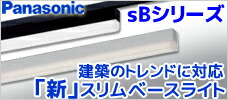 パナソニック-sBシリーズ