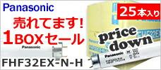パナソニック_直管蛍光灯(BOX)