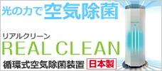 オプティレッド-REAL CREAN 循環式空気除菌装置 リアルクリーン