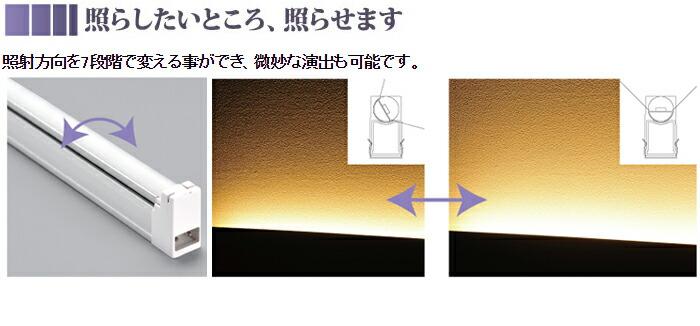 照射方向を7段階で変更でき微妙な演出も可能