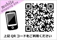 ランプメンテナンス_モバイルサイト