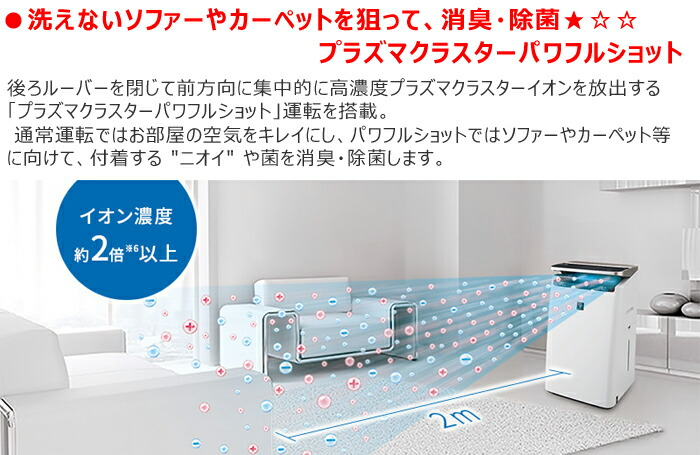 洗えないソファー・カーペットを消臭・除菌