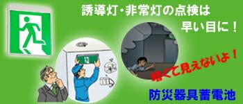 防災器具蓄電池