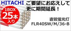 日立_直管蛍光灯(BOX) FLR40SW/M/36-B