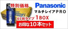 パナソニック_マルチレイアPRO(BOX)