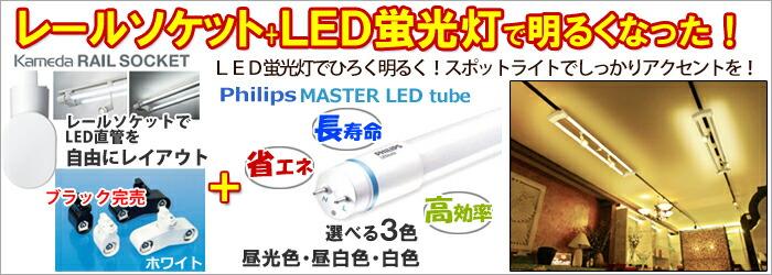カメダレールソケット+LED蛍光灯