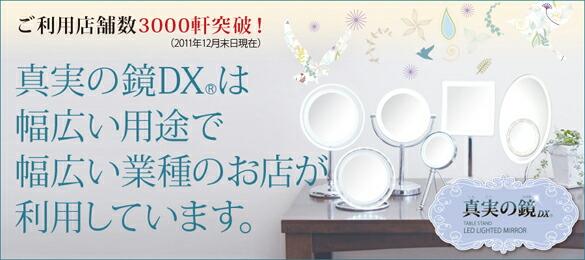 ご利用店舗数3000軒突破!(2011年12月末現在)真実の鏡DXは幅広い用途で幅広い業種のお店が利用しています。