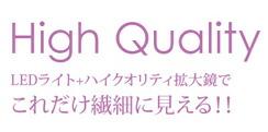 HighQuality LEDライト+ハイクオリティ拡大鏡でこれだけ繊細に見える!!