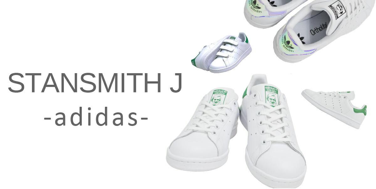 adidas stansmith-j