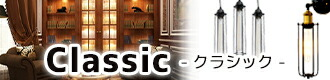 Classic クラシック