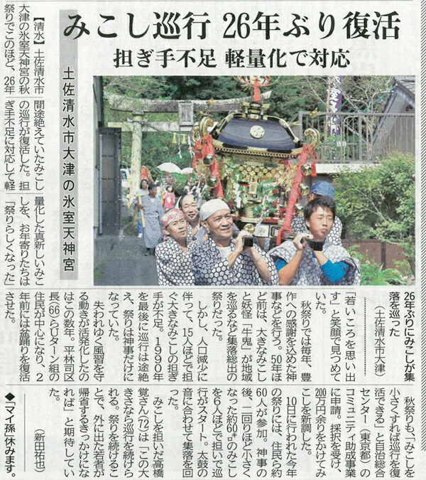 H28.10.14高知新聞