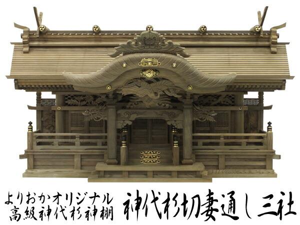 幻の黒い神棚「神代杉通し屋根三社」