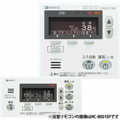 ノーリツ(NORITZ)RC-8001MULTISET