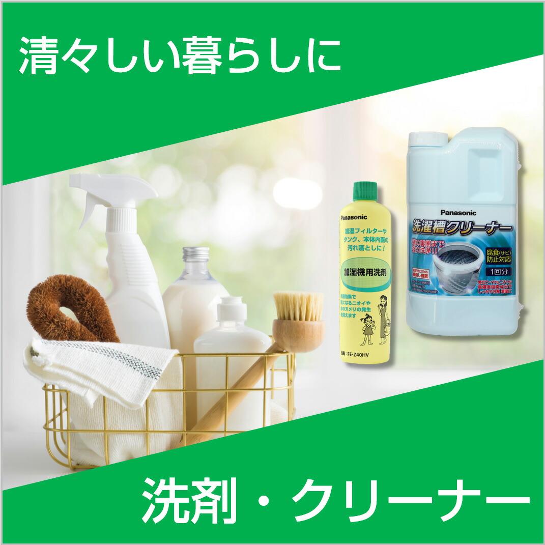 洗剤(洗濯槽除菌洗浄用洗剤・その他)