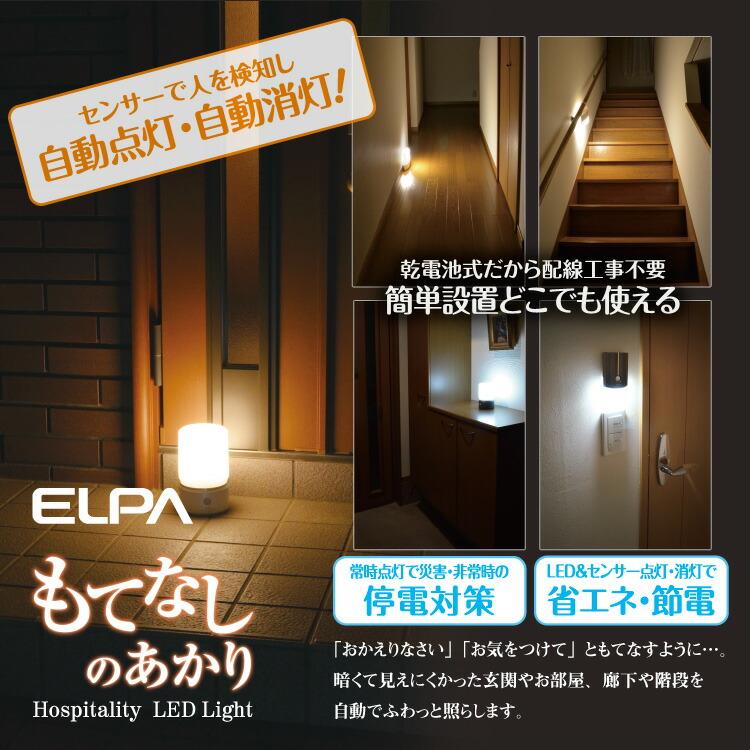 【もてなしのあかり】LEDフットライト(足元灯)〜ELPA朝日電器