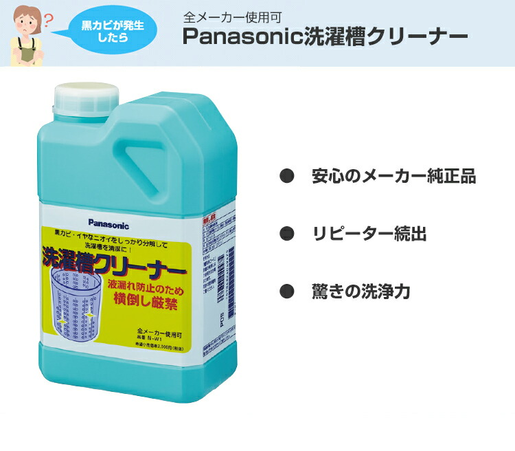 Panasonic パナソニック 洗濯槽クリーナー
