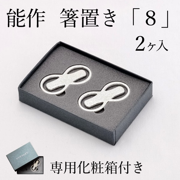 【高岡銅器】能作 箸置き 8 2ケ入