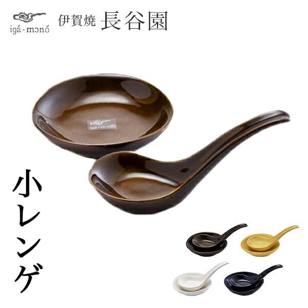 【長谷園】小レンゲ 皿付
