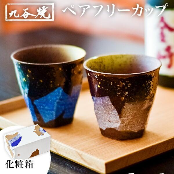 【九谷焼】カップ 銀彩金銀ちらし ペア