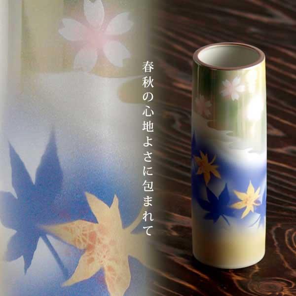 【九谷焼】8号花瓶 春秋