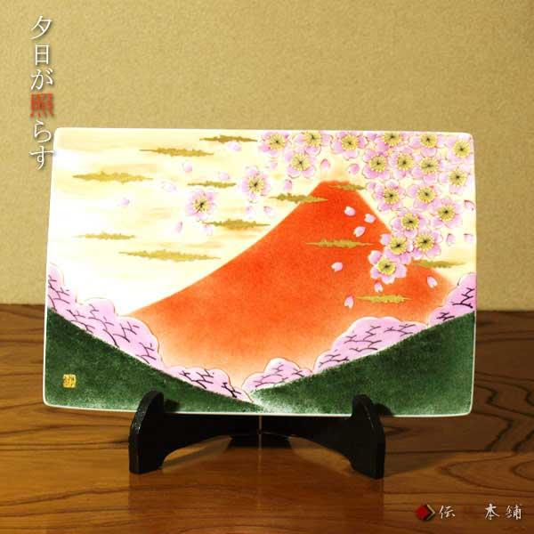 【九谷焼】10号飾皿 富士に桜