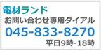 お問い合わせ専用ダイアル:045-833-8270 平日9時-18時