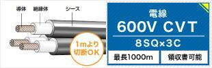 電線 600V CVT 8SQ×3C  1mより切断OK  最長1000m 領収書可能